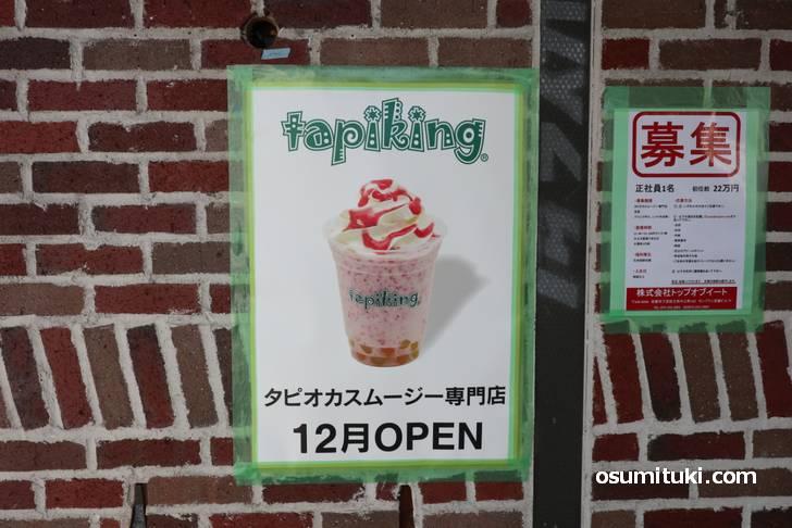 京都の嵐電西院駅近くにタピオカスムージーの専門店が新店オープン