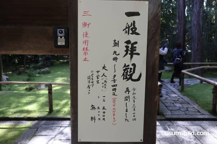 京都の高桐院が2年ぶりに拝観を再開