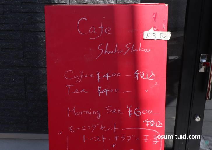 カフェシュクシュク(Cafe ShukuShuku)はゲストハウス一階にあるカフェです