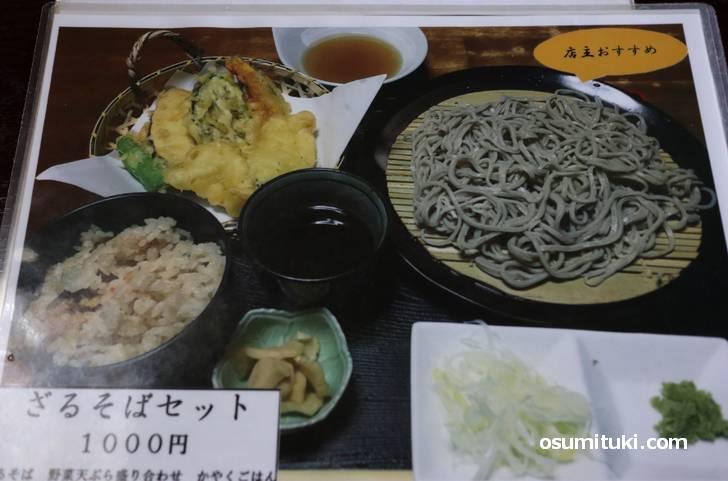 ざるそばセット(1000円)手打ちそばと野菜天ぷら盛り合わせとかやくごはん