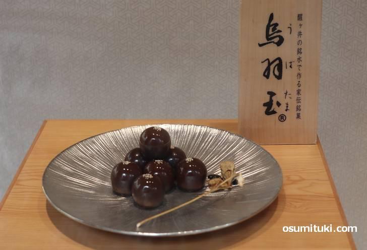銘菓「烏羽玉(うばだま)」にチョコレートを練り込んだのが「烏羽玉CACAO」