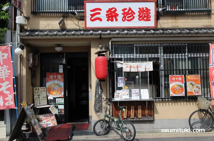らーめん鱗 京都三条店(オープン予定地)
