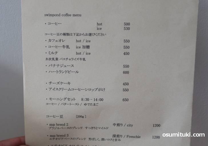 ホットコーヒーは500円、チーズケーキなどもあります