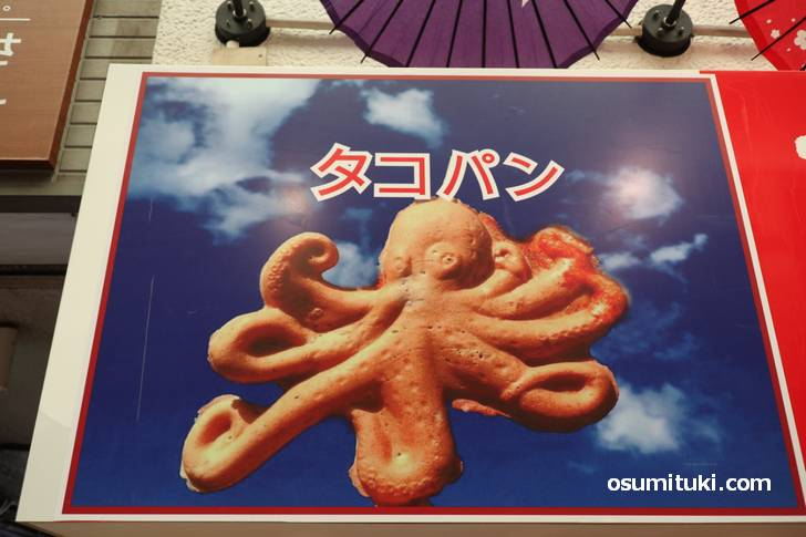 京都・寺町通りに突如現れた「タコパン」の看板