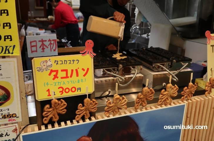 値段は1個300円(タコパン)