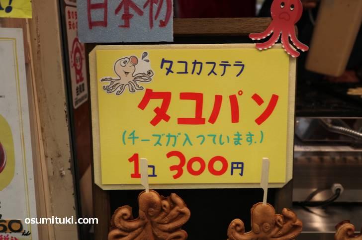 京都のタコパン(タコカステラ)は本場韓国と同じレシピで同じ型で作られていました