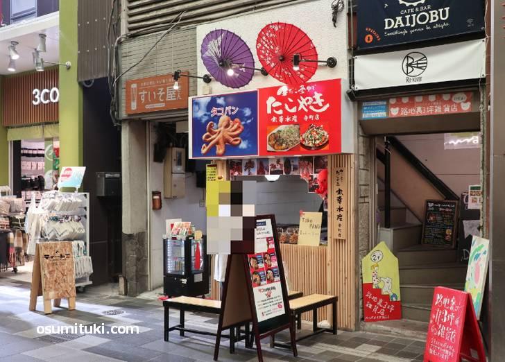 タコパンは京都(寺町通り)の「たこ焼丸幸水産」で食べられます