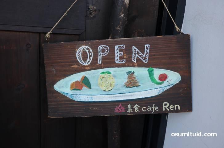 2019年11月14日オープン 素食カフェRen 銀閣寺店