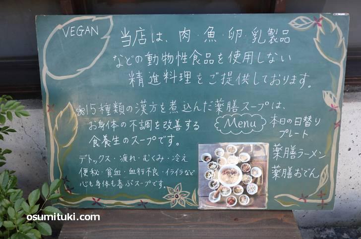 ヴィーガンとは肉・魚・卵・乳製品を使わない精進料理