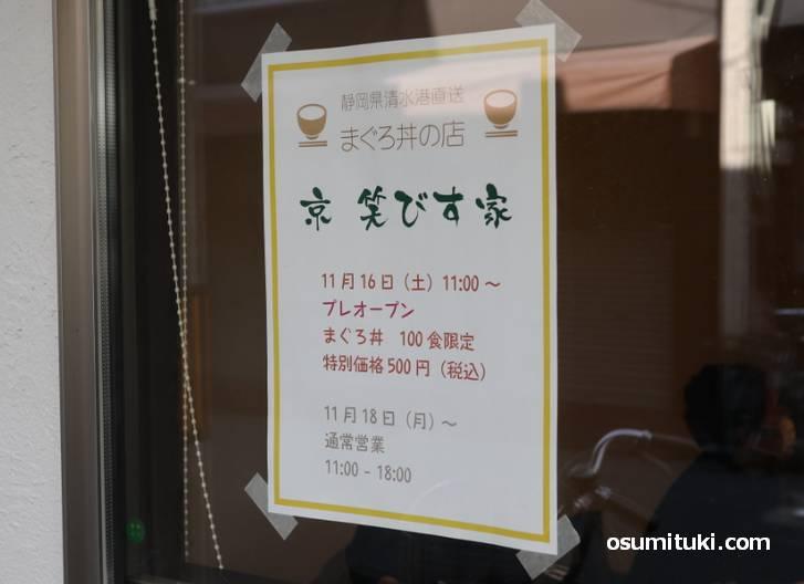 11月16日のプレオープンでは先着100食限定で「まぐろ丼」が500円(税込み)で提供