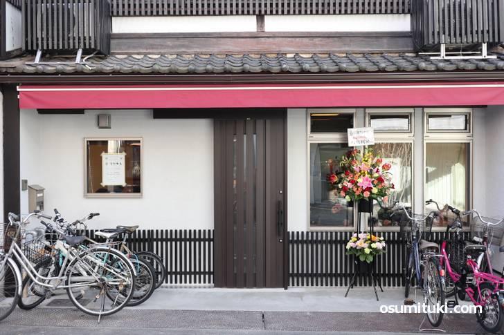 京 笑びす家(京えびすや)店舗外観写真