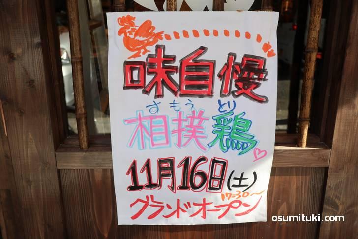 2019年11月16日オープン 相撲鶏(すもうとり)