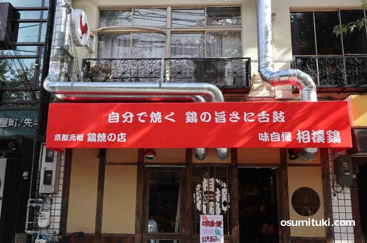 自分で焼く 鶏の旨さに舌鼓 京都元祖 鶏焼の店 味自慢 相撲鶏