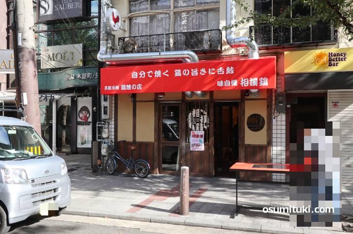 相撲鶏(すもうとり)木屋町店