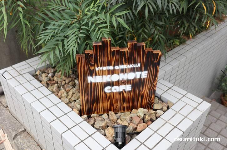 看板には「KYOTO GINKAKUJI NEKONOTE CAFE」と書かれています