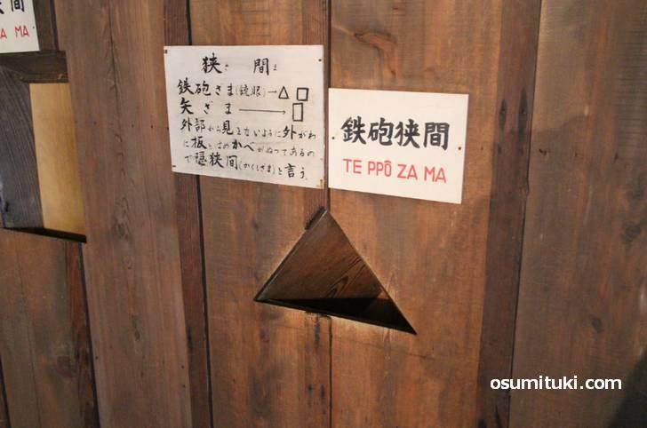 鉄砲狭間(てっぽうざま)