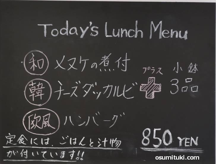 和洋中韓の料理を日替わりで楽しむというコンセプト