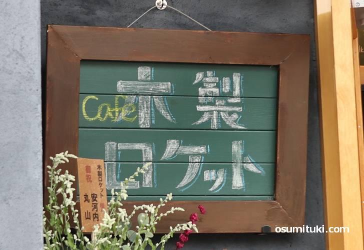 2019年11月22日オープン Cafe木製ロケット