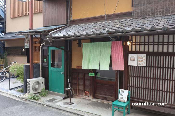 京町家のかわいらしい「カフェ グリーン ドア」