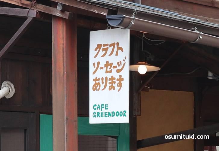 クラフトソーセージもあります(CAFE GREEN DOOR)