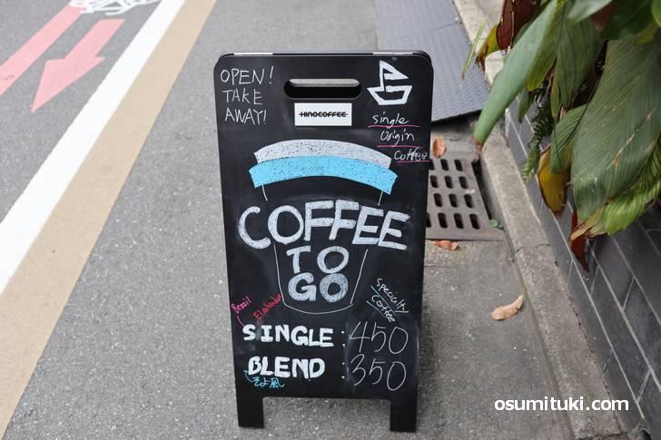 2019年10月3日オープン 風とCOFFEE