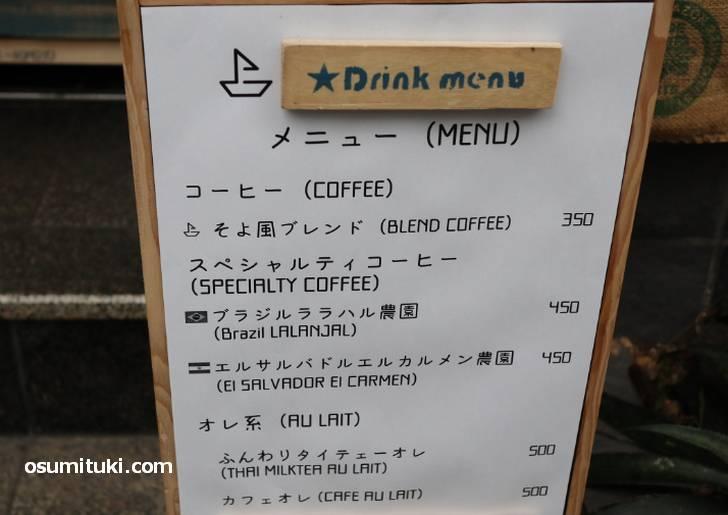シングルオリジン、カフェオレもあります