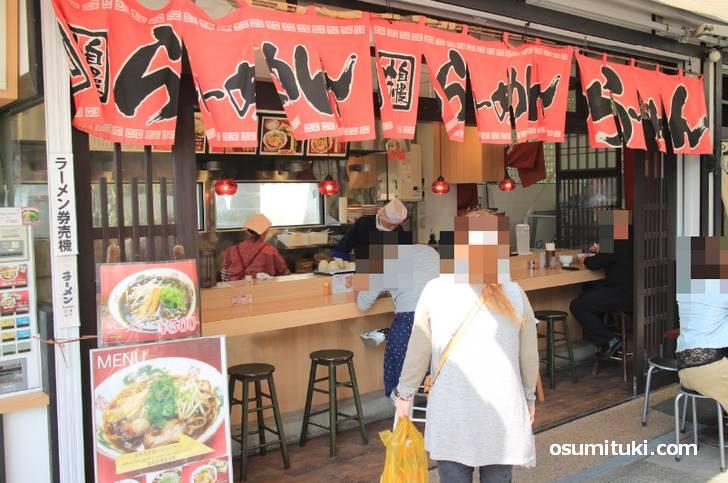2016年にオープンした嵐山のラーメン店「京らーめん 麿坐」