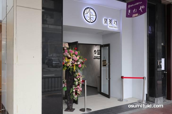 2019年11月26日オープン 閑茶坊(カンチャボウ)河原町店