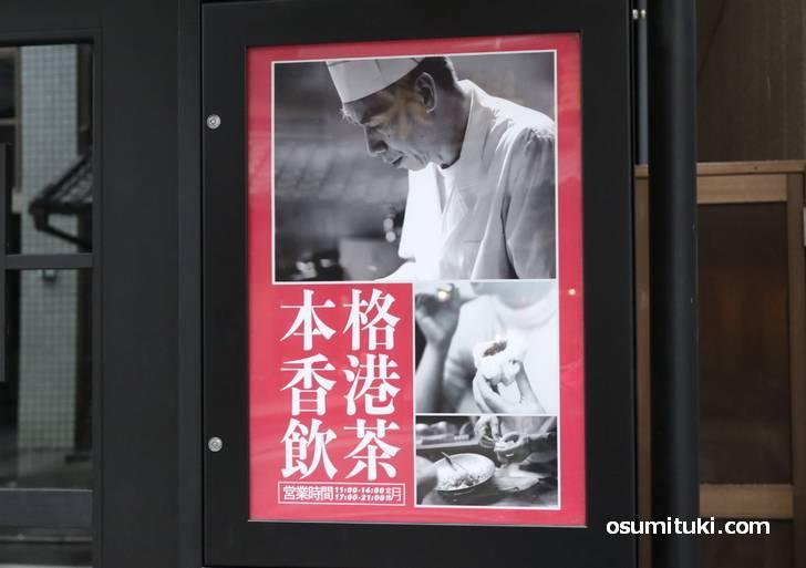 本格香港飲茶のお店です