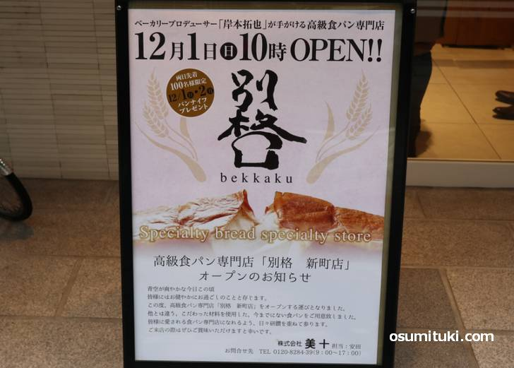 2019年12月1日オープン 別格 bekkaku