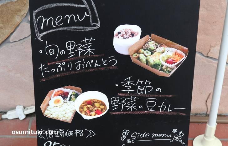 旬の野菜たっぷり弁当(950円)、季節の野菜の豆カレー(950円)