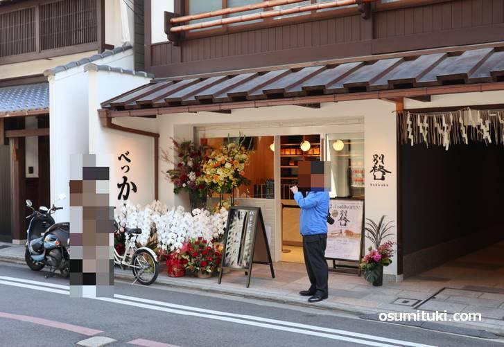 高級食パン店 別格 新町店
