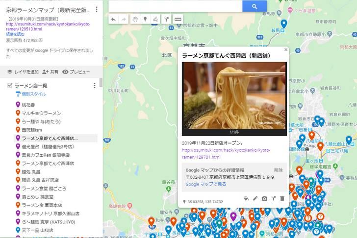 京都ラーメンマップ(2019年11月号)