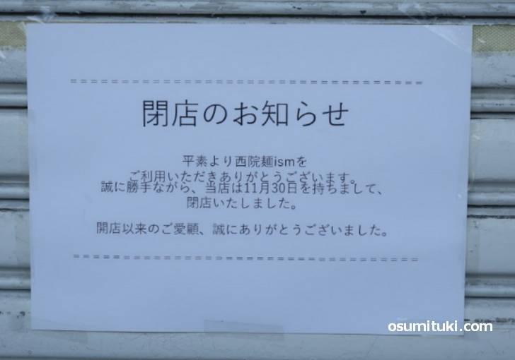 鶏谷のとなり「西院麺ism」が閉店