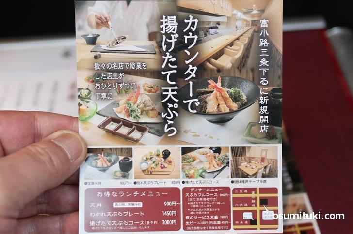 カウンターで揚げたて天ぷらを食べることができるお店