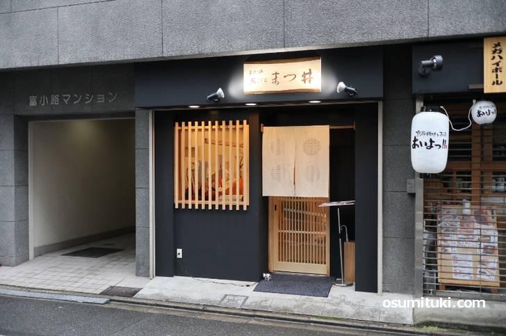 富小路 天ぷら まつ井 は「富小路三条下ル」にあります