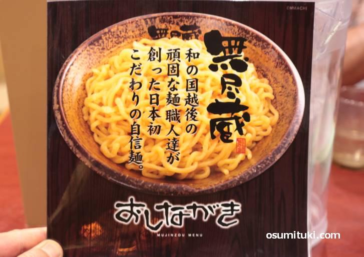無尽蔵といえばこだわりの太麺