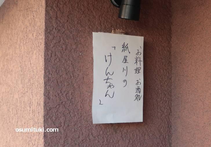 2019年12月3日オープン 紙屋川の「けんちゃん」
