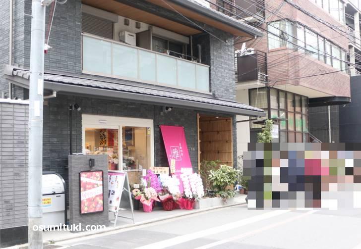 京都四条 雅 は大丸京都店の西側(東洞院通)を上がったところです