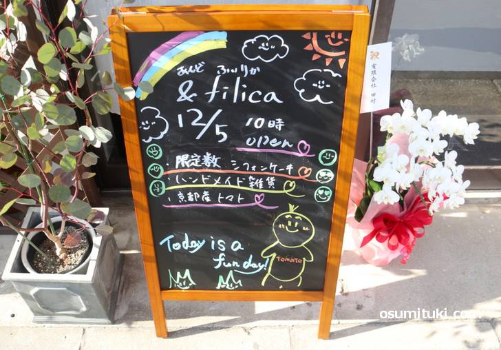 2019年12月5日オープン &filica (あんどふぃりか)