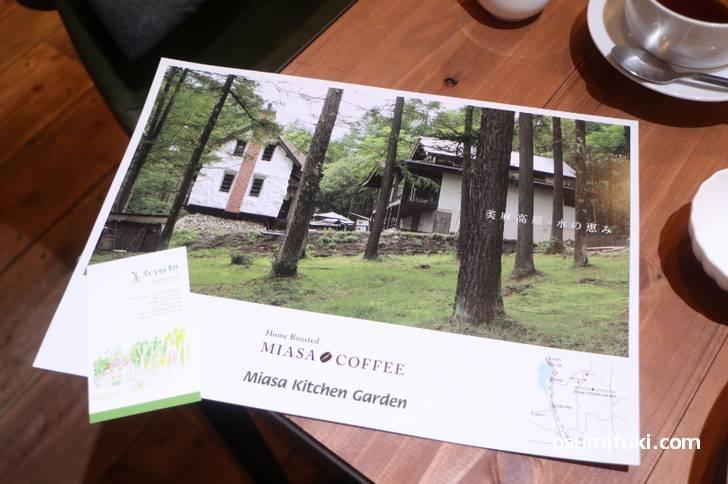 長野県の美麻高原にある焙煎所兼カフェ「MIASA COFFEE」