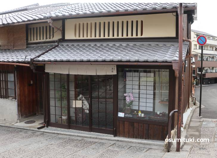京・清水 丹羽 は産寧坂の北側、イノダコーヒー斜向いです