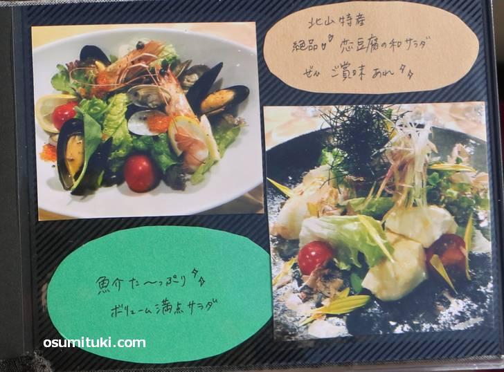 京都・北山産の野菜で作るサラダ