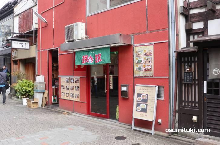 珉珉 四条店にタンメンがあります