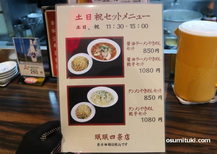 珉珉 四条店、土日のランチ限定「タンメンやきめし餃子定食」がオススメ!