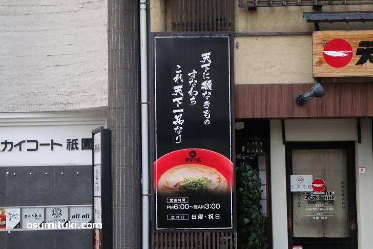 全国でもメジャーなラーメン店「天下一品」ですが京都のは一味違います
