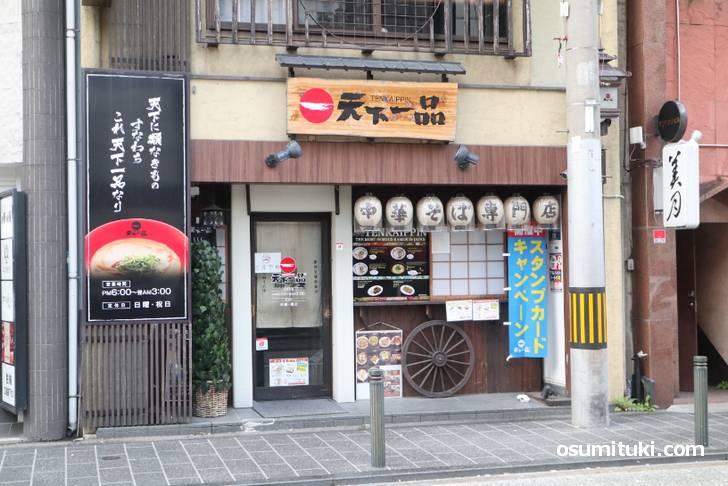 天下一品 祇園店は祇園白川のすぐ近くにあります