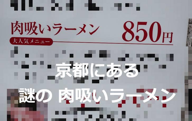 京都にある謎の「肉吸いラーメン」を食べてきた