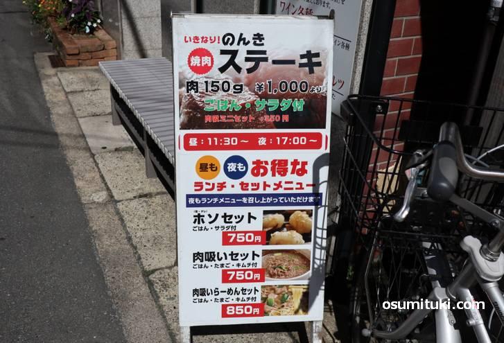 京都市山科区にある「焼肉のんき」の定番メニュー「肉吸い」で食べるラーメンです