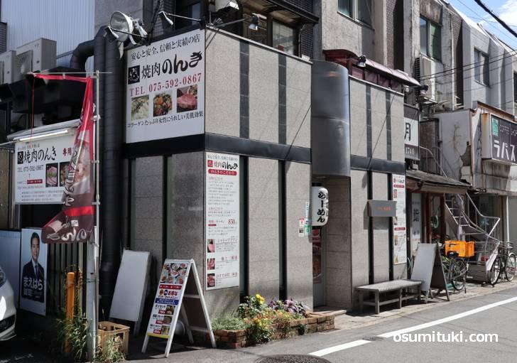 焼肉のんき は山科の外環渋谷を少し南へ行った西友の東通りにある焼肉店